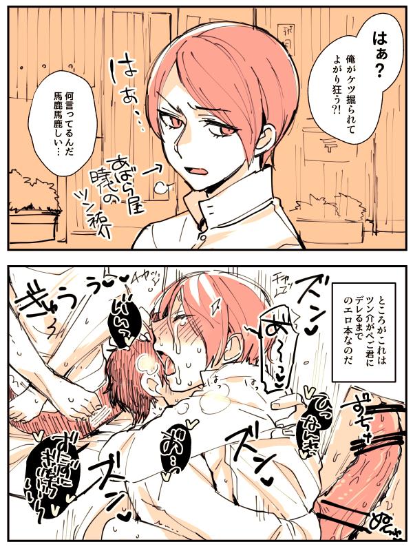 yusuke gay is 5 persona Binding of isaac lilith porn